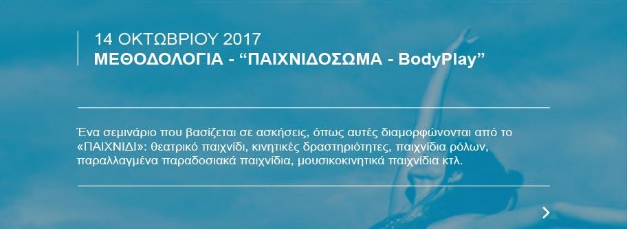 869a68d0f4a Στις 16 Σεπτεμβρίου 2017, θα γίνει ένα τρίωρο «Εισαγωγικό στην Μεθοδολογία  του BodyPlay» Ώρα: από 12:00 έως 15:00.