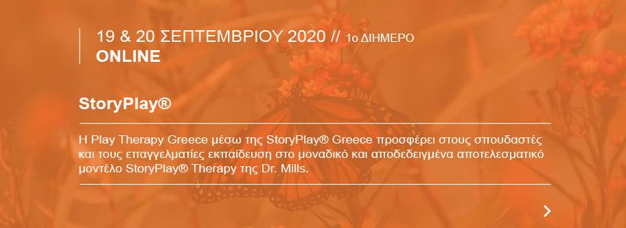 ΕΚΠΑΙΣΕΥΣΕΙΣ StoryPlay®