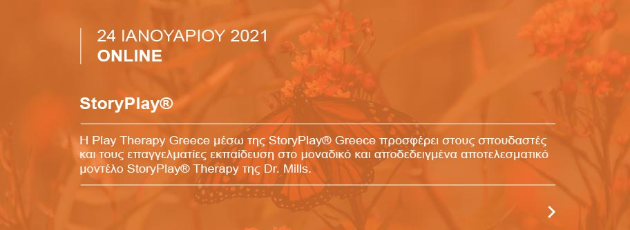 StoryPlay ΕΚΠΑΙΔΕΥΣΗ