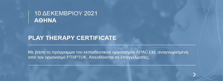 PLAY THERAPY CERTIFICATE